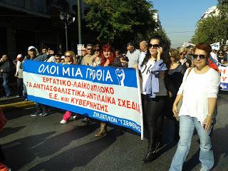 ΟΛΟΙ στη Γενική Απεργία στις 4 Φλεβάρη!      ΟΛΟΙ στο ΣΥΛΛΑΛΗΤΗΡΙΟ 23 Γενάρη στην ΟΜΟΝΟΙΑ 11 π.μ.
