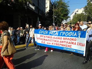 ΟΛΟΙ στη Γενική Απεργία στις 4 Φλεβάρη!