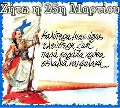 196 ΧΡΟΝΙΑ ΑΠΟ ΤΗΝ  ΕΠΑΝΑΣΤΑΣΗ ΤΟΥ 1821