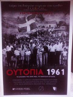 """ΠΡΟΒΟΛΗ ΚΙΝΗΜΑΤΟΓΡΑΦΙΚΗΣ  ΤΑΙΝΙΑΣ """"ΟΥΤΟΠΙΑ 1961"""""""