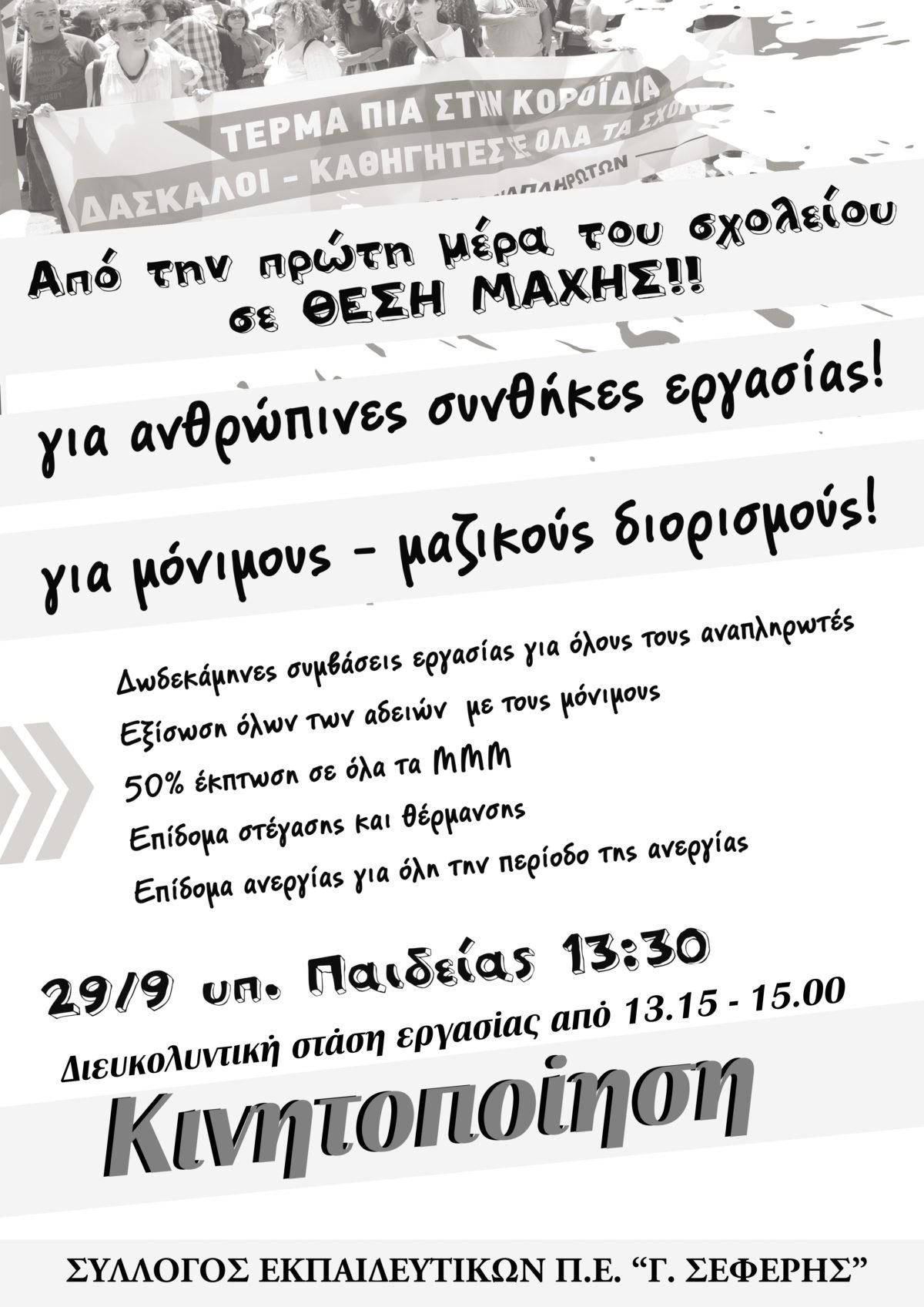 ΟΛΟΙ ΣΤΟ ΥΠΟΥΡΓΕΙΟ ΠΑΙΔΕΙΑΣ ΣΤΙΣ 29/9 13.30 Μ.Μ.