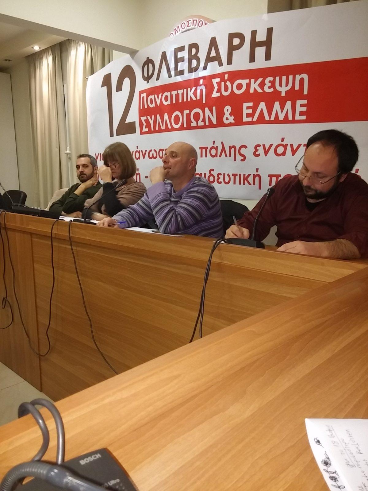 Δελτίο τύπου για την Παναττική σύσκεψη ΣΥΛΛΟΓΩΝ και ΕΛΜΕ που πραγματοποιήθηκε στις 12 Φλεβάρη