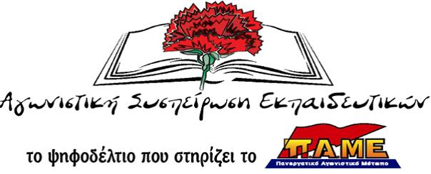 Άγρια καταστολή από την κυβέρνηση ΣΥΡΙΖΑ – ΑΝΕΛ στην απεργιακή κινητοποίηση εκπαιδευτικών