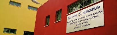 Για τις  τοποθετήσεις  εκπαιδευτικών στη Δ/νση Π. Ε. Β΄ Αθήνας