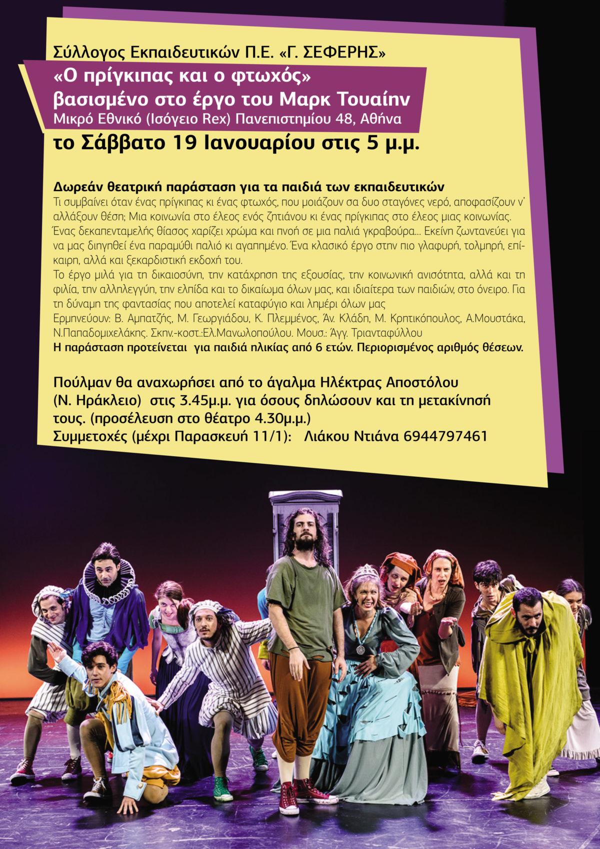 Δωρεάν θεατρική παράσταση για τα παιδιά των εκπαιδευτικών