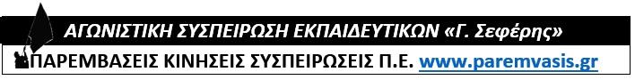 Διακήρυξη-Στήριξη ΑΣΕ-Παρεμβάσεις 88η ΓΣ ΔΟΕ
