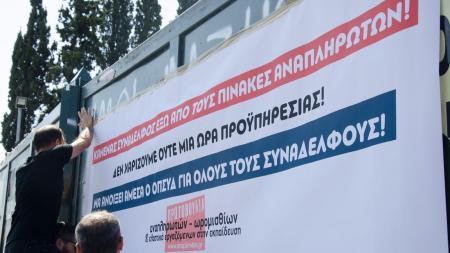 Μαζική παράσταση διαμαρτυρίας Δευτέρα 26/8 στις 11:00 π.μ.  στο Υπουργείο Παιδείας.  Κανένας συνάδελφος έξω από τους πίνακες αναπληρωτών! Δεν χαρίζουμε ούτε μία ώρα προϋπηρεσίας! Να ανοίξει ΑΜΕΣΑ ο ΟΠΣΥΔ για όλους τους συναδέλφους!