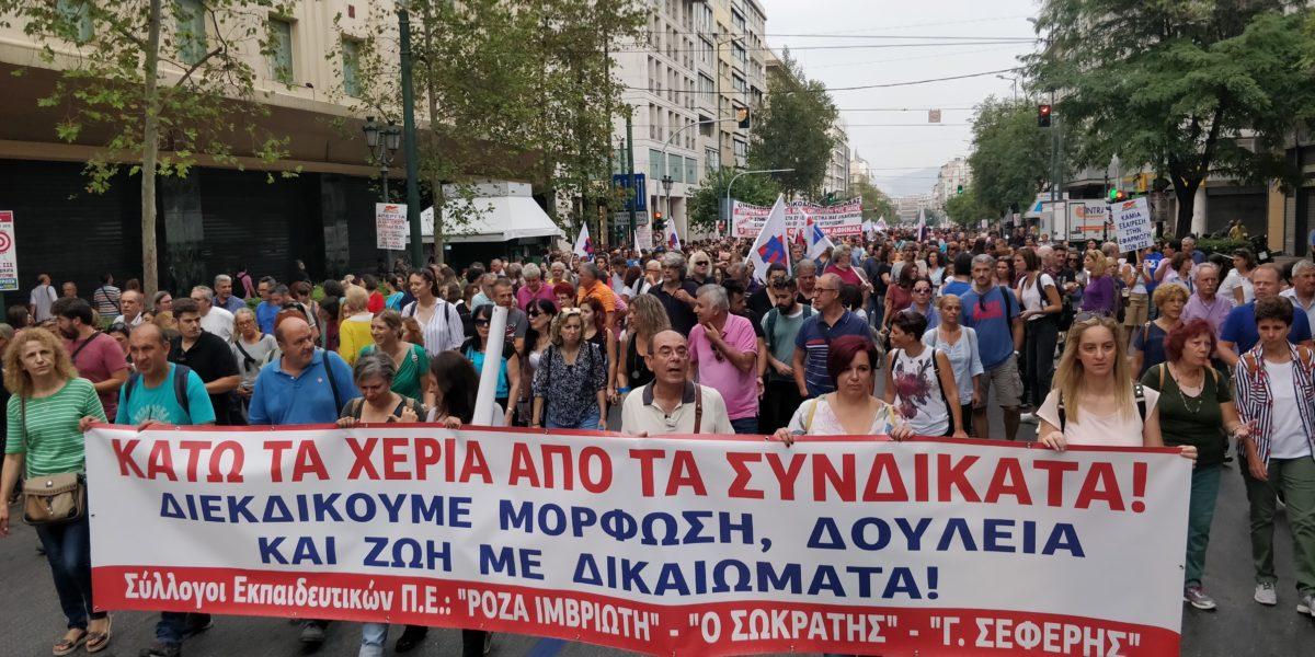 Όλες και όλοι στο Συλλαλητήριο στις 17 Οκτώβρη – Κλιμακώνουμε την πάλη μας ενάντια στην αντεργατική επίθεση
