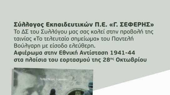 """ΠΡΟΒΟΛΗ ΤΑΙΝΙΑΣ : """"Το τελευταίο σημείωμα"""" – Αφιέρωμα στην Εθνική Αντίσταση  1941-44 στα πλαίσια του εορτασμού της 28ης Οκτωβρίου"""