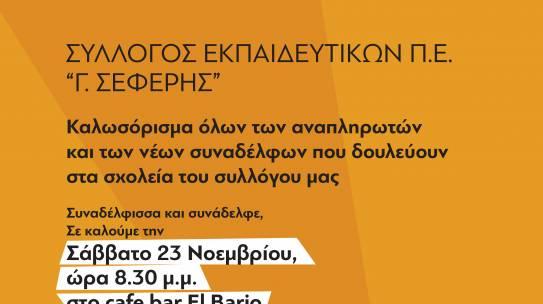 ΚΑΛΩΣΟΡΙΣΜΑ ΑΝΑΠΛΗΡΩΤΩΝ ΣΑΒΒΑΤΟ 23 /11 CAFE BAR EL BARIO
