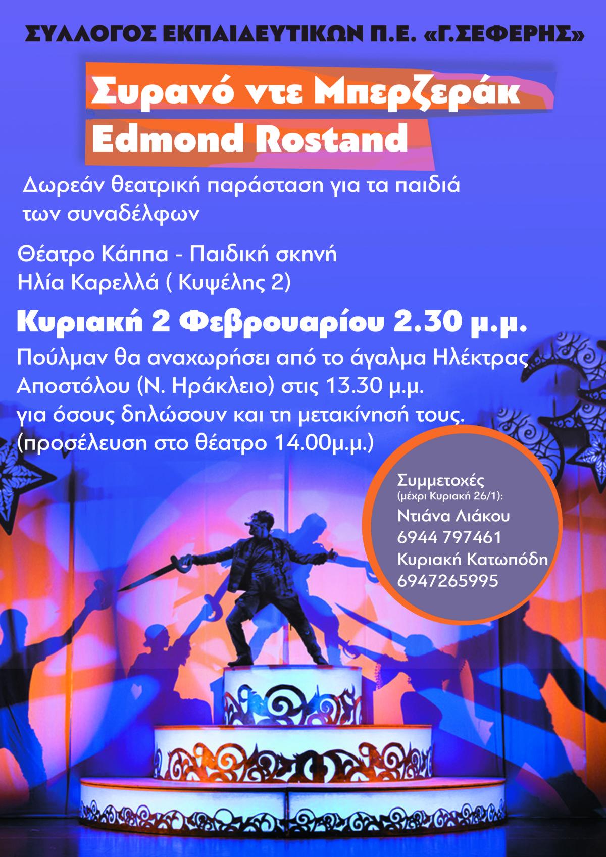 Πάμε θέατρο στην παιδική σκηνή του θεάτρου ΚΑΠΠΑ 2/2 14.30