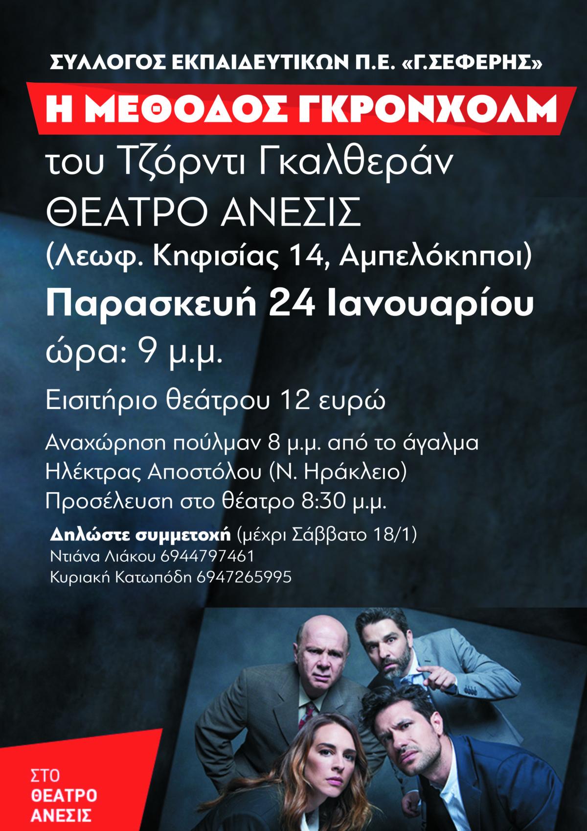 Πάμε στο θέατρο Άνεσις την Παρασκευή 24 Ιανουαρίου – Δηλώστε τις συμμετοχές σας μέχρι 18/1