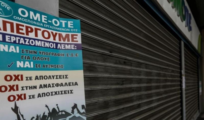 Αλληλεγγύη στο αγώνα των εργαζομένων στον ΟΤΕ. Η τρομοκρατία δεν θα περάσει!