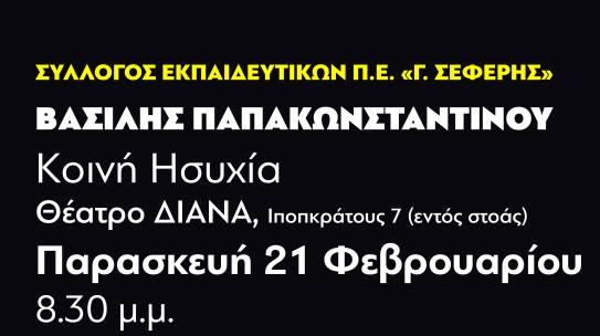 Πάμε στη Μουσικοθεατρική   Παράσταση «Κοινή ησυχία»  στο Θέατρο Διάνα Παρασκευή 21/2