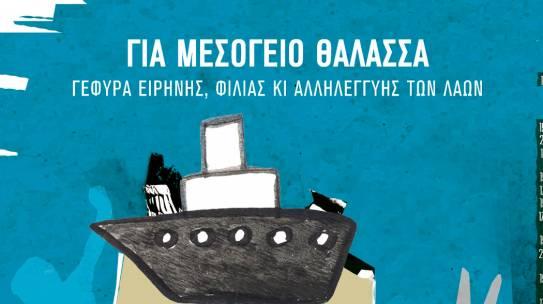 """Κάλεσμα του Δ.Σ. του Συλλόγου μας για συμμετοχή συναδέλφων και σχολείων στη φετινή καλλιτεχνική δράση της ΕΕΔΥΕ με τίτλο: """"Για Μεσόγειο θάλασσα γέφυρα ειρήνης, φιλίας, αλληλεγγύης των λαών. Ένωσε κι εσύ τη φωνή σου στην πάλη των λαών ενάντια στον πόλεμο, στη φτώχεια και τον ξεριζωμό""""!"""