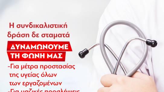 Η συνδικαλιστική δράση δε σταματά – Δυναμώνουμε τη φωνή μας για μέτρα προστασίας της υγείας όλων των εργαζομένων