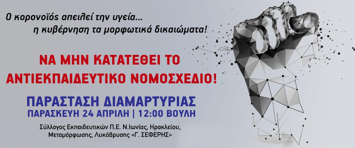 ΝΑ ΜΗΝ ΚΑΤΑΤΕΘΕΙ ΤΟ ΑΝΤΙΕΚΠΑΙΔΕΥΤΙΚΟ ΝΟΜΟΣΧΕΔΙΟ – Παράσταση διαμαρτυρίας στη Βουλή την Παρασκευή 24 Απρίλιου στις 12:00