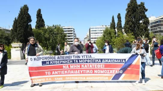 Το πολυνομοσχέδιο για την Παιδεία να μην κατατεθεί στη Βουλή, να αποσυρθεί εδώ και τώρα! 28 Απριλίου συμμετέχουμε στην Πανελλαδική μέρα δράσης για τους εργαζόμενους! Παρασκευή 1η Μάη συγκέντρωση στην πλ.Σημηριώτη