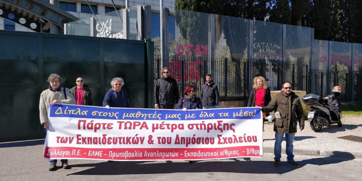 Δελτίο Τύπου για την παράσταση διαμαρτυρίας στο Υπουργείο Παιδείας 2/4/2020 αναφορικά με την εξ αποστάσεως εκπαίδευση