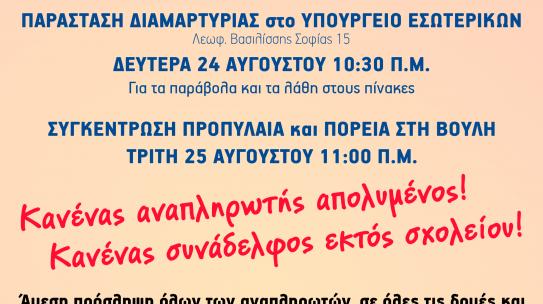 ΟΛΕΣ ΚΑΙ  ΟΛΟΙ ΣΤΑ ΠΡΟΠΥΛΑΙΑ ΚΑΙ ΠΟΡΕΙΑ ΣΤΗ ΒΟΥΛΗ ΤΗΝ ΤΡΙΤΗ 25 ΑΥΓΟΥΣΤΟΥ ΣΤΙΣ 11:00 Κυβέρνηση και Υπουργείο Παιδείας να αναλάβουν επιτέλους την κρατική ευθύνη για τους όρους υγιεινής και ασφάλειας στα σχολεία! Εδώ και τώρα μείωση του αριθμού μαθητών ανά τάξη και ταυτόχρονα μαζικοί μόνιμοι διορισμοί εκπαιδευτικών