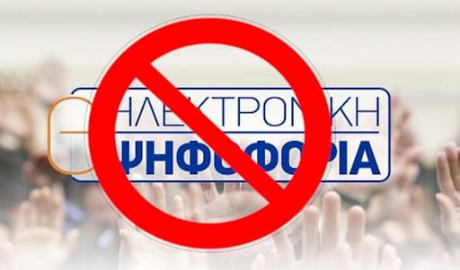 Καμία συμμετοχή – μαζική αποχή από τις ηλεκτρονικές ψευδοεκλογές για αιρετούς στα Υπηρεσιακά Συμβούλια!