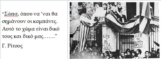 """47  ΧΡΟΝΙΑ ΜΕΤΑ ΣΤΟΝ ΔΡΟΜΟ ΤΟΥ ΝΟΕΜΒΡΗ -Τα συνθήματα του Πολυτεχνείου  """"Έξω οι ΗΠΑ"""", """"Έξω το ΝΑΤΟ"""", """"Ψωμί – Παιδεία – Ελευθερία"""" παραμένουν ανεξίτηλα –             Ο ΑΓΩΝΑΣ ΣΥΝΕΧΙΖΕΤΑΙ ΓΙΑ ΜΟΡΦΩΣΗ, ΥΓΕΙΑ, ΔΟΥΛΕΙΑ ΜΕ ΔΙΚΑΙΩΜΑΤΑ"""