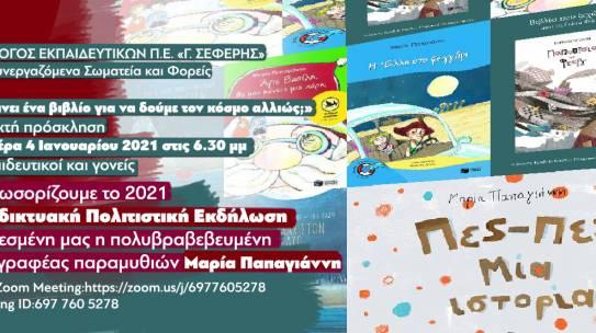 """""""Φτάνει ένα βιβλίο να δούμε τον κόσμο αλλιώς;"""" Πρόσκληση σε εκδήλωση του συλλόγου μας με τη συγγραφέα Μαρία Παπαγιάννη-Δευτέρα 4/1 6.30 μ.μ."""