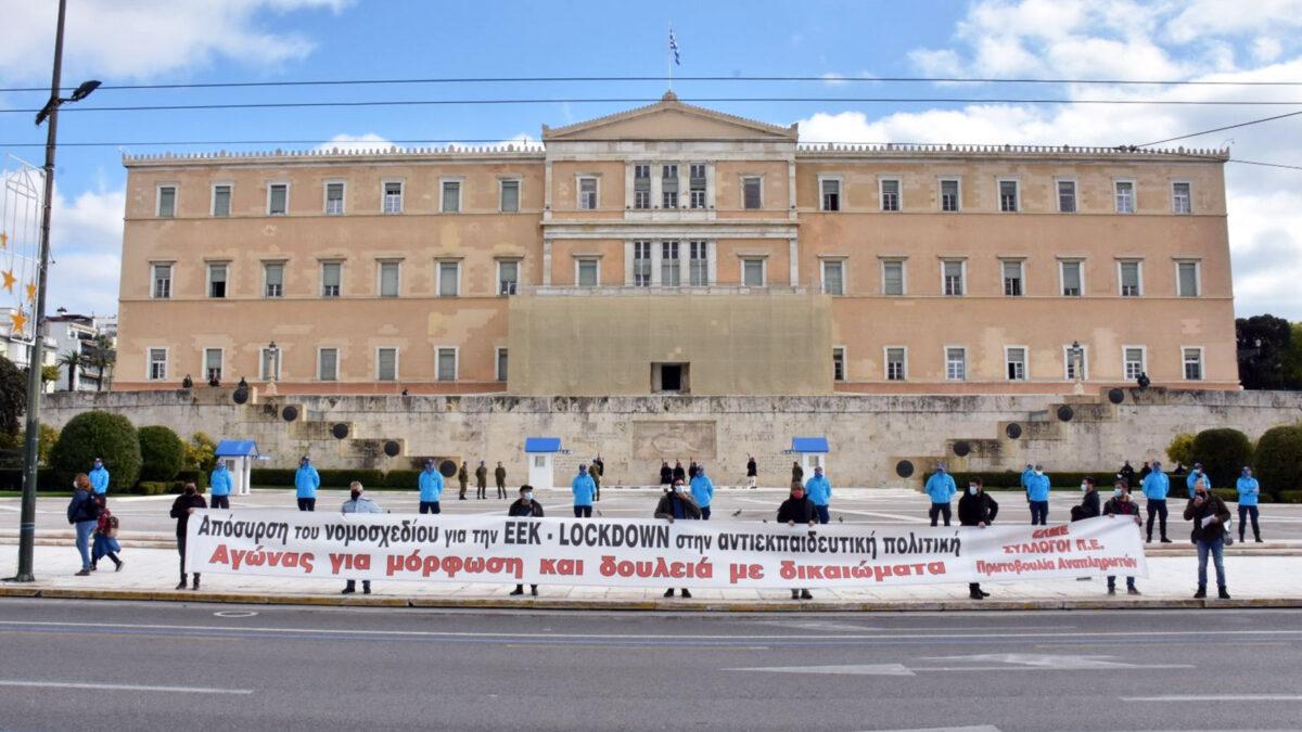 ΔΕΛΤΙΟ  ΤΥΠΟΥ 17 Δεκέμβρη, Ημέρα Πανελλαδικής Δράσης! Το μήνυμα στην Κυβέρνηση στάλθηκε παρά τα περιοριστικά μέτρα!