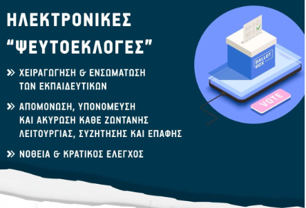 Ανακοίνωση του ΣΕΠΕ «Γ.ΣΕΦΕΡΗΣ» για την ανακήρυξη των φερόμενων αιρετών που προέκυψαν  από τις «ψευδο-εκλογές» της 7ης Νοέμβρη 2020